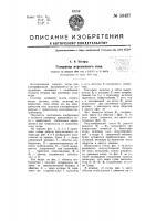 Патент 59437 Генератор переменного тока