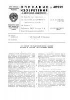Патент 419399 Способ уменьшения износа рабочих органов и корпуса смесителбнб1х машин