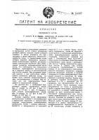 Патент 14037 Паровозный котел