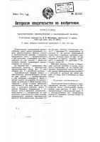 Патент 21332 Транспортерное приспособление к льнотрепальной машине
