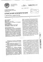 Патент 1686218 Ветродвигатель