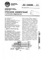 Патент 1558362 Хлебопекарная печь