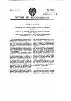 Патент 8689 Устройство для очистки хлопка-сырца от тяжелых частиц