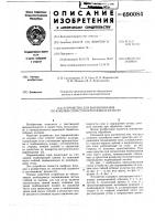 Патент 690084 Устройство для выравнивания по комлям слоя стеблей лубяных культур