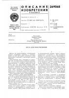 Патент 269068 Пресс для брикетирования