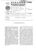 Патент 718884 Амплитудный детектор
