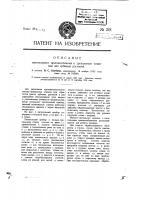 Патент 201 Питательное приспособление к трепальным машинам для лубовых растений