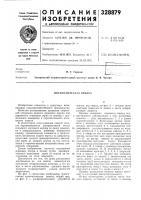 Патент 328879 Пневматическая веялка