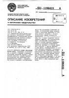 Патент 1196423 Пильчатая секция очистителя хлопка-сырца