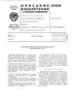 Патент 313230 Электромагнитная система однофазного переменного тока