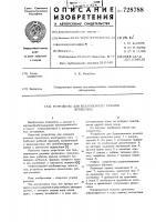 Патент 728788 Устройство для безопилочного резания древесины