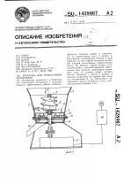 Патент 1428467 Дробилка для измельчения материалов