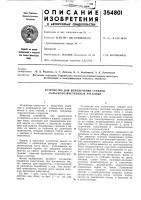 Патент 354801 Устройство для измельчения стеблей сельскохозяйственных растений