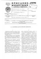 Патент 670790 Устройство для нагревания жидкости