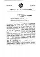 Патент 14754 Копировальный аппарат для пленочных негативов и позитивов