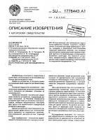 Патент 1778443 Устройство для охлаждения пара