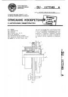 Патент 1177163 Устройство для резки труб
