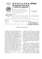 Патент 307246 Устройство для нагрева