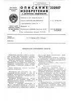 Патент 332507 Конденсатор переменной емкости