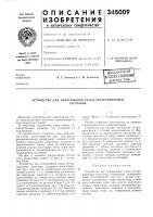 Патент 345009 Всеооюзная i{штт^ют^библи'этена^