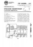 Патент 1252948 Устройство для контроля необслуживаемых усилительных пунктов систем связи