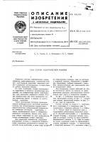 Патент 451158 Статор электрической машины