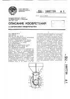 Патент 1607738 Дробилка кормов