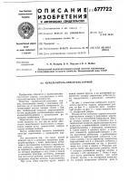 Патент 677722 Измельчитель-смеситель кормов