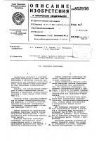 Патент 852936 Смазочная композиция