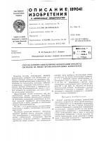 Патент 189041 Патент ссср  189041