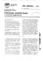 Патент 1491915 Установка для оголения семян хлопчатника