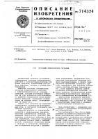 Патент 714324 Источник сейсмических сигналов