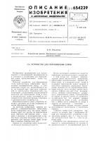 Патент 654239 Устройство для обрушивания семян