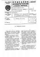 Патент 933497 Транспортное средство