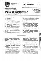 Патент 1649481 Способ пространственной сейсморазведки