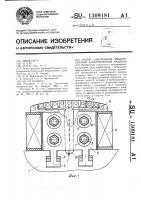 Патент 1309181 Ротор синхронной явнополюсной электрической машины