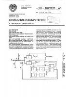 Патент 1829120 Устройство приема частотно-модулированных и амплитудно- модулированных сигналов на подвижном объекте