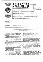 Патент 610704 Трелевочная установка для транспортировки хлыстов деревьев