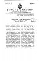 Патент 51243 Стол для сварки путевых противоугонов