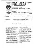 Патент 910951 Бункер для укладки дренажных труб