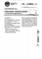 Патент 1184634 Способ изготовления электродного прутка