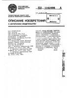 Патент 1162496 Способ флотации глинистых шламов из калийсодержащих руд