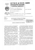 Патент 342151 Способ сейсмической разведкиllalthiho-i?xili1heckai библиотека