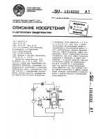 Патент 1314232 Стенд для градуировки расходомеров жидкости