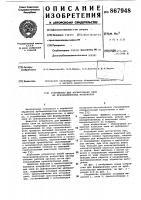 Патент 867948 Устройство для формирования слоя из лубоволокнистых материалов