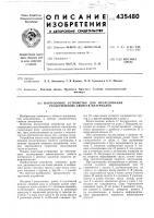 Патент 435480 Нагрузочное устройство для исследования реологических свойств материалов