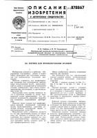 Патент 878867 Плужок для профилирования траншей