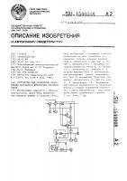 Патент 1540008 Устройство для разделения направлений передачи в дуплексных системах связи