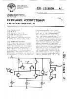 Патент 1518870 Амплитудный детектор