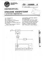 Патент 1225028 Устройство управления симплексной радиостанцией